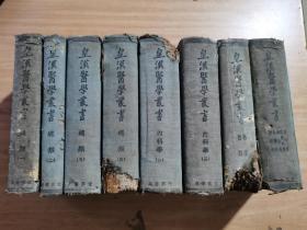 皇汉医学丛书(总类一、二、三、四+内科学二、三+医案医话+眼科学、花柳科学、针灸学、治病学、诊断学,共八本合售。
