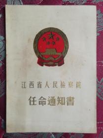 检察长的任命通知书同一人两份(五十年代)