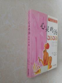 心灵鸡汤:女性话题