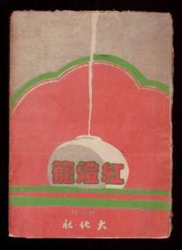 孤本 姚雪垠著《红灯笼故事》