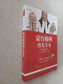蒙台梭利育儿全书