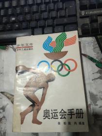 奥运会手册