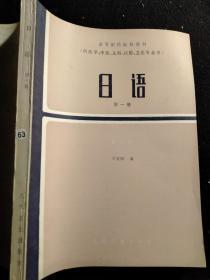 高等医药院校教材日语第一册