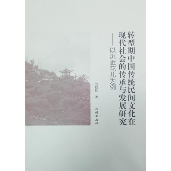 转型期中国传统民间文化在现代社会的传承与发展研究;以洮岷花儿为例