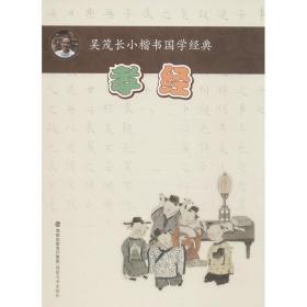吴茂长小楷书国学经典:孝经