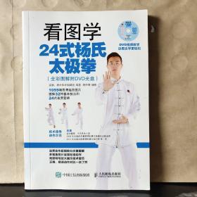 看图学24式杨氏太极拳(全彩图解附DVD光盘)