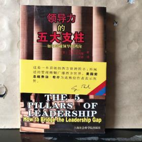 领导力的五大支柱——如何跨越领导的鸿沟