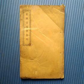 线装中医书:宏济堂医书丛刊一册,卷六卷七内容,原版书非复印件