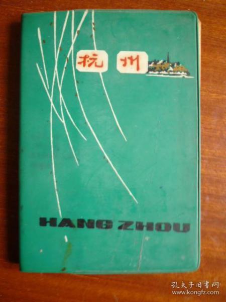 文革塑封《杭州》日记本【插图:西湖景点8张】