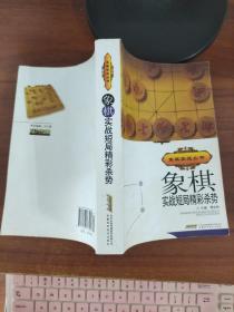 象棋实战短局精彩杀势 傅宝胜  编 安徽科学技术出版社