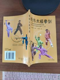 精练太极拳剑 周世勤、佟智广 中国社会出版社