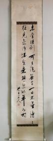 江户时期著名书法家石川梧堂书法条屏挂轴
