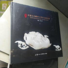 2014中国玉石雕神工奖作品精选集【 玉石收藏者必备资料 】
