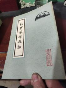 北京风俗杂咏