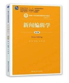 新闻编辑学(第4版)蔡雯