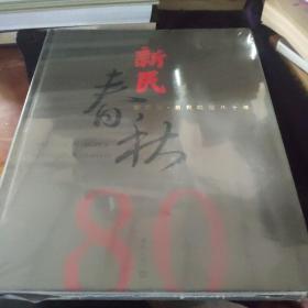 新民春秋——新民报·新闻晚报80年