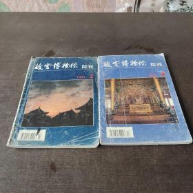 故宫博物院院刊1995年2.4