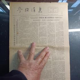 参考消息,1976年1月19日(本日4版)