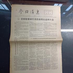 参考消息,1976年1月17日(四版)