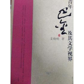 特价【正版图书】青年巴金及其文学视界9787309066562艾晓明