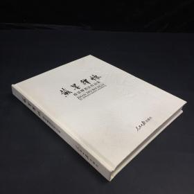 蘸墨释怀   徐景辉书法作品集