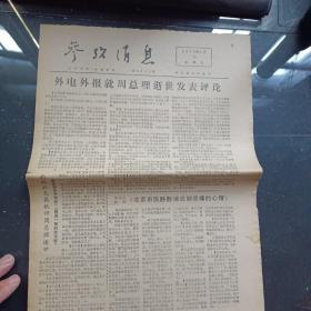 参考消息,1976年1月11日(本日4版)