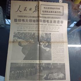 人民日报1976年9月12日(本日8版)