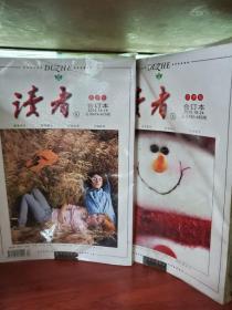 读者 合订本秋季卷 冬季卷 【2册】2010