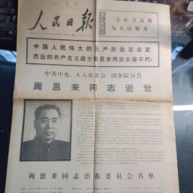 人民日报1976年1月9日(本日4版)