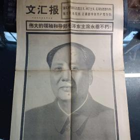 文汇报1976年9月10日(本日4版)