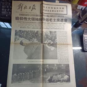 解放日报1976年9月12日(1---4版)