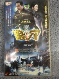 《狼穴》20VCD盒装(王志文/舒悦)
