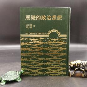 台湾东大版 周世辅、周文湘《周礼的政治思想》(精装,出版方无库存)