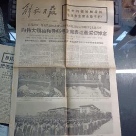 解放日报1976年9月13日(全六版)