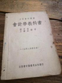 立信会计丛书:《会计学教科书》