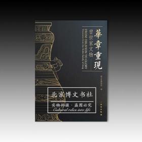 华章重现:曾世家文物【全新现货 未拆封】