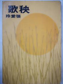 现代文学经典—张爱玲代表作—著名长篇小说——《秧歌》——经典作品 ——值得收藏
