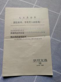学习文选1976-16重庆