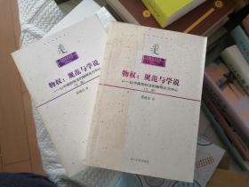 物权:规范与学说—以中国物权法的解释论为中心(上下,共2册)