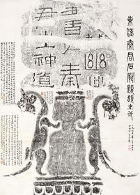郭沫若汉故幽州书佐秦君之神道题额之二拓片。拓片尺寸35.78*49.82厘米。宣纸原色原大仿真。微喷复制