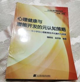 心理健康与潜能开发的元认知策略——中小学生心理教育技术化操作与原理(2015一版一印)元认知心理干预技术丛书