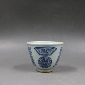 清晚期青花福寿茶杯酒杯瓷器