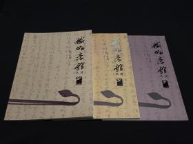 铁如意馆丛刊  No.14 (2017.12)、No.15 (2018.12)、No.16 (2019.12) 三册合售