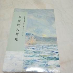 巴金散文精选/名家散文典藏(彩插版)