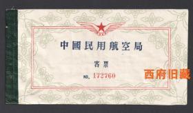 1959年,中国民用航空局,成都到西昌的民航飞机票
