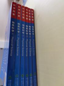 科学启蒙 物质科学 (1一6册合售)