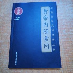 黄帝内经素问(中医临床实用经典丛书大字版)
