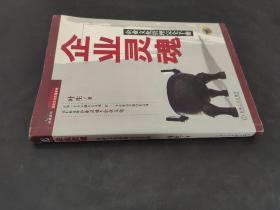 企业灵魂:企业文化管理完全手册