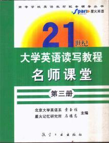 21世纪大学英语读写教程名师课堂3