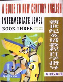 新世纪英语教程自学指导 专升本 第3册